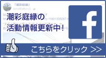 潮彩庭縁の活動情報更新中!