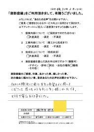2018.3.10 横浜市旭区 M様邸 剪定作業