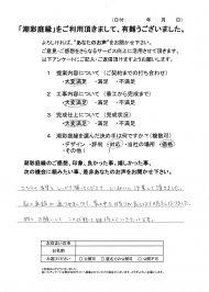 2018.2.25 横浜市瀬谷区S様邸 庭木全てのお手入れ(剪定)