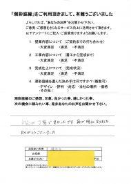 2018年2月22日 横浜市瀬谷区 S様邸 剪定作業