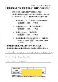2018.4.16 横浜市 N様邸 剪定作業