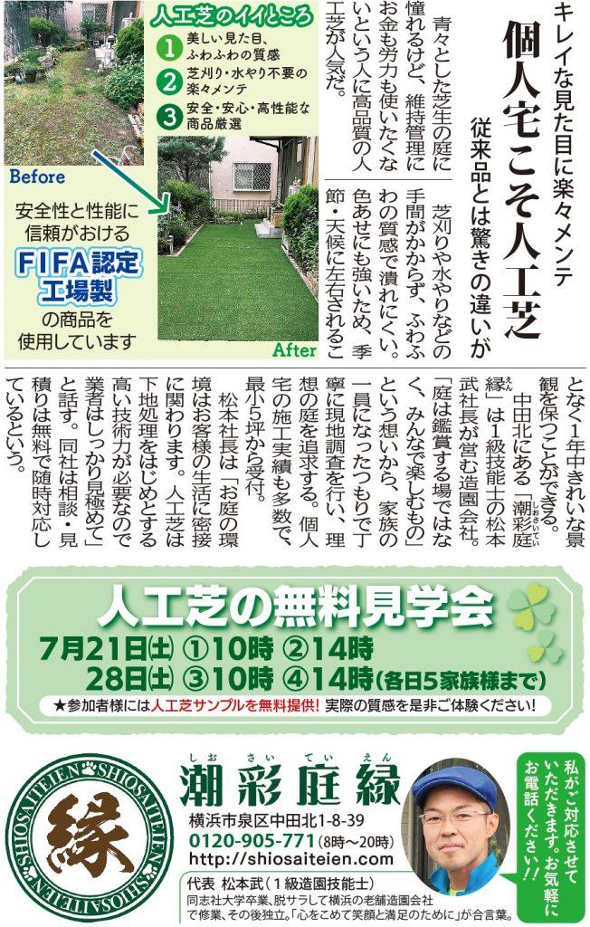 人工芝 タウンニュース掲載 (2018.7.5)