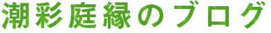 潮彩庭縁のブログ