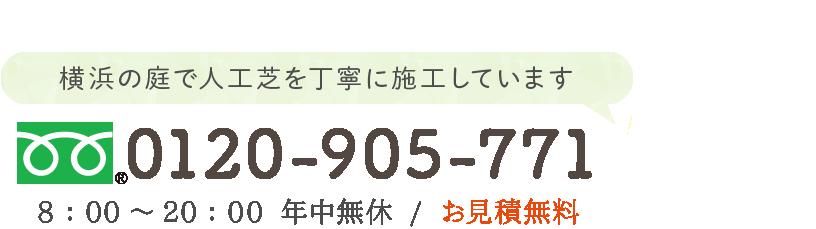 横浜の庭で人工芝を丁寧に施工しています 8:00~20:00 年中無休 / お見積無料