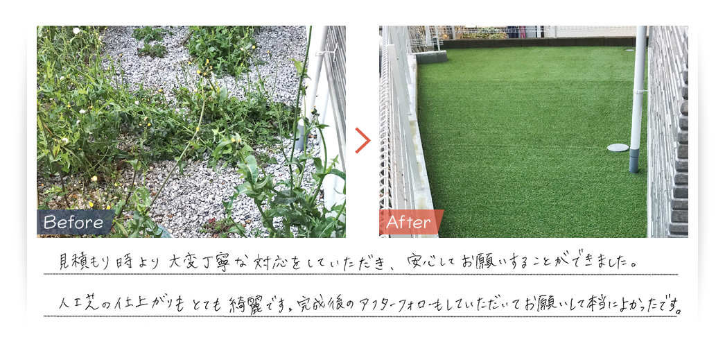 潮彩庭縁 人工芝にリフォームしたお客様のお喜びの声