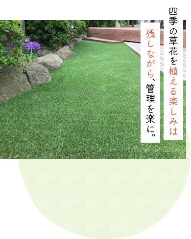 四季の草花を植える楽しみは残しながら、管理を楽に。