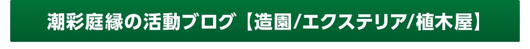 潮彩庭縁最新ブログ