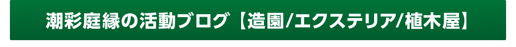 潮彩庭縁の活動ブログ【造園/エクステリア/植木屋】