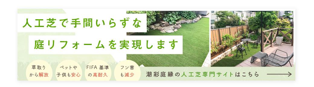 人工芝で手間いらずな庭リフォームを実現します 潮彩庭縁の人工芝専門サイトはこちら