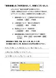 2018.3.3 横浜市瀬谷区 S様邸  剪定作業
