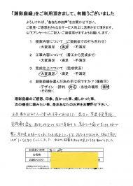 2018.3.29 茅ケ崎市 O様邸  剪定作業