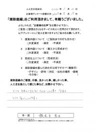 2020 横浜市泉区 ご家族の大切なワンちゃんの為に庭を人工芝へ