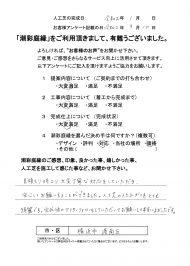 2020 横浜市港南区 小さなお子様のために人工芝 – 新築を機会に