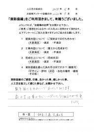 2019 神奈川県大和市 人工芝施工を検討中、天然芝の管理で困っています。