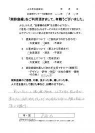 2020 横浜市戸塚区 孫のために安全にプールを
