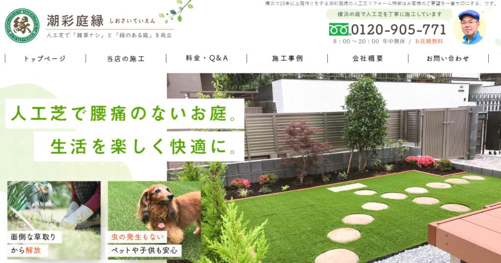 人工芝の専門HP公開しました http://shiosaiteien.com/turf/