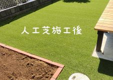 横浜市戸塚区 子供達と楽しく遊べるお庭にリフォームしたい