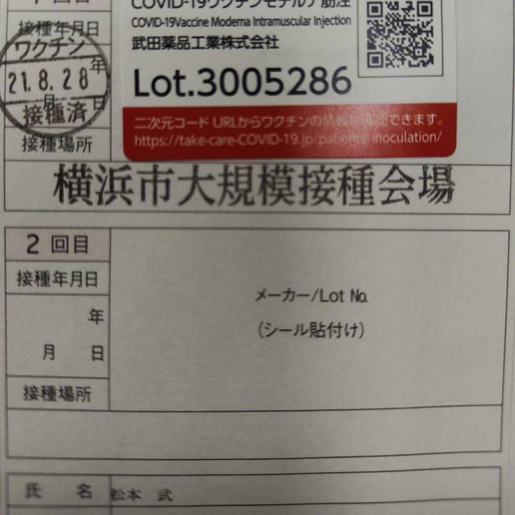 コロナワクチン接種(第1回目)を2021年8月28日に受けました