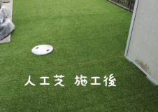 横浜市戸塚区 有効に使えていなかった庭を人工芝でリフォームお願いします