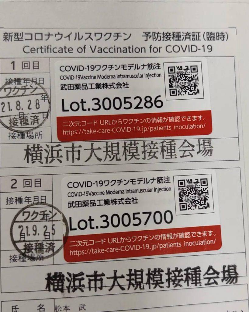 コロナワクチン接種(第2回目)を2021年9月25日に受けました。